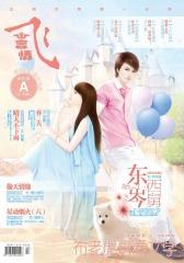 飞言情(2012年8月)(下)(总第158期)(电子杂志)