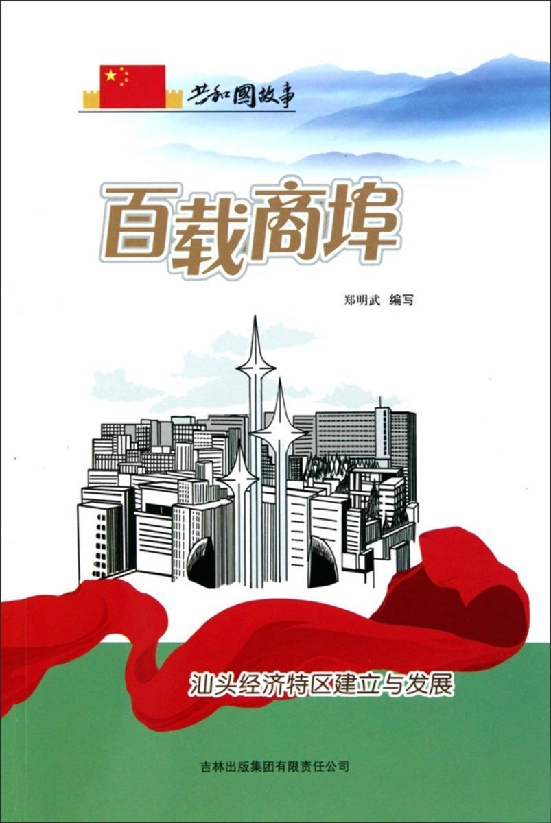 百载商埠:汕头经济特区建立与发展