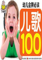 幼儿金牌必读:儿歌100