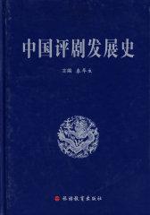 中国评剧发展史
