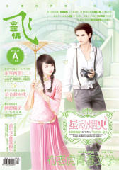 飞言情(2012年9月)(下)(总第161期)(电子杂志)