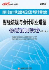 四川省会计从业资格无纸化考试专用教材·财经法规与会计职业道德·命题预测试卷(第二版)