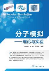 分子模拟——理论与实验