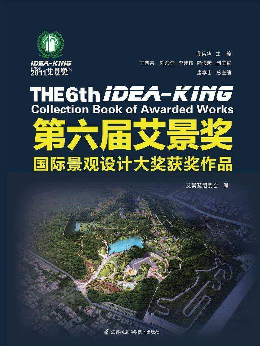 第六届艾景奖国际景观设计大奖获奖作品