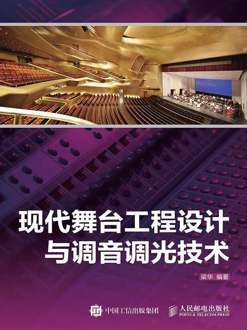现代舞台工程设计与调音调光技术