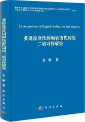 英语反身代词和宾语代词的二语习得研究(试读本)