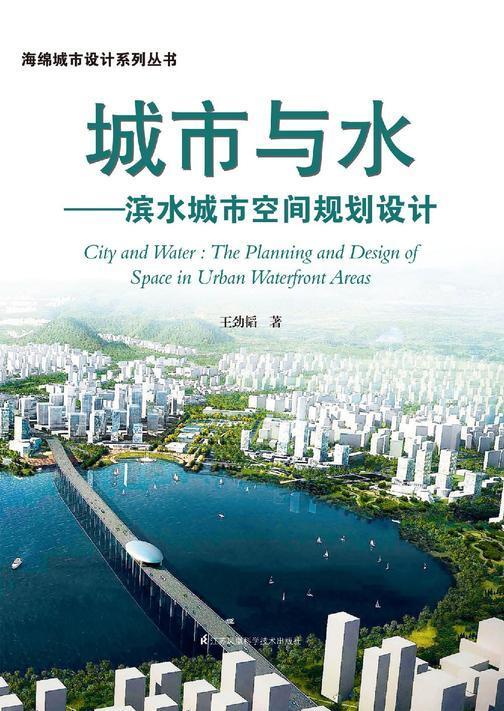 城市与水——滨水城市空间规划设计