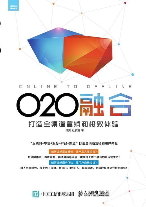 O2O融合 打造全渠道营销和极致体验