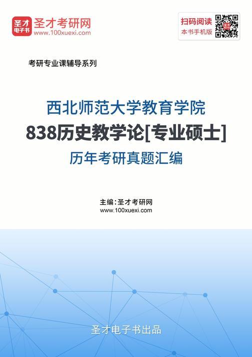 西北师范大学教育学院838历史教学论[专业硕士]历年考研真题汇编