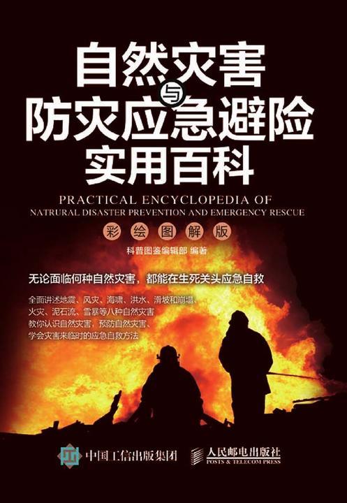 自然灾害与防灾应急避险实用百科(彩绘图解版)