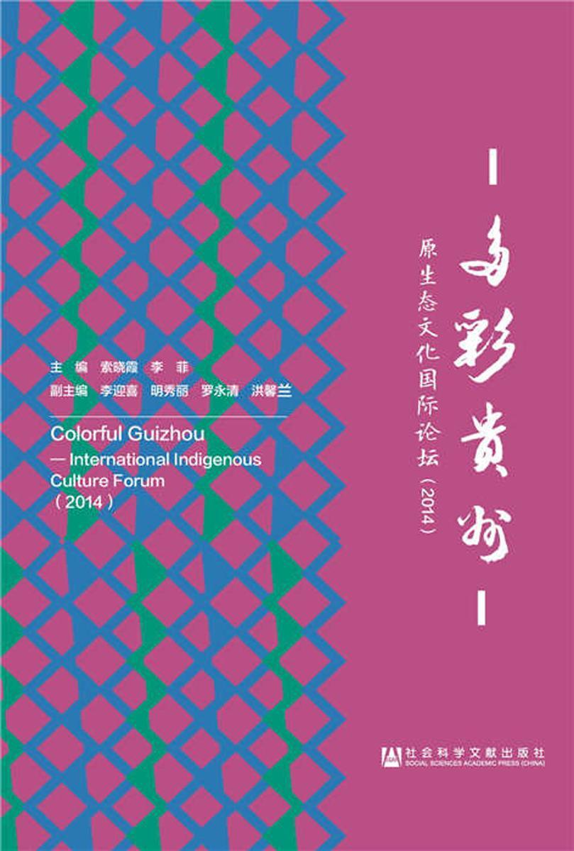多彩贵州:原生态文化国际论坛(2014)