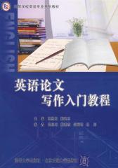 英语论文写作入门教程
