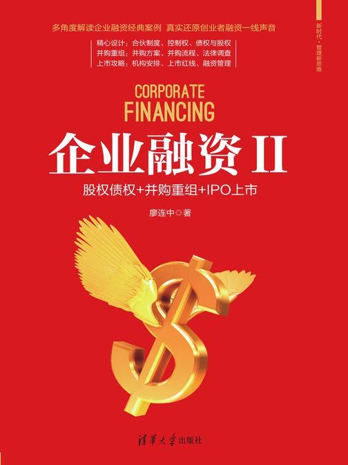 企业融资II:股权债权+并购重组+IPO上市
