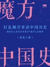 魔方中国史:打乱顺序重读中国历史