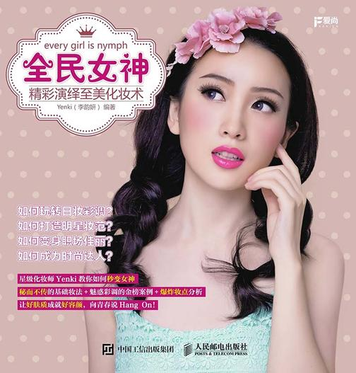 全民女神 精彩演绎至美化妆术