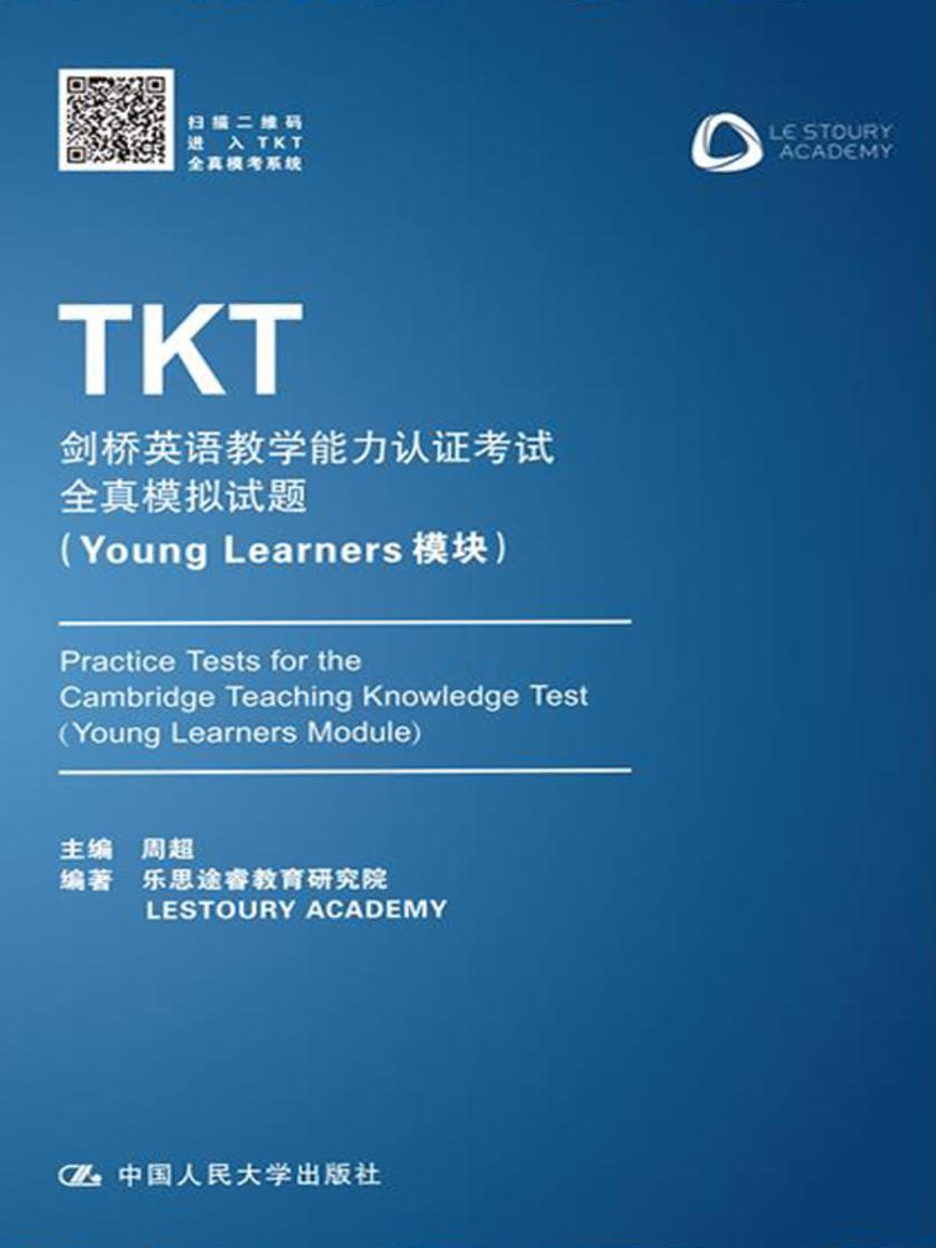 TKT剑桥英语教学能力认证考试全真模拟试题(Young Learners模块)