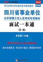 四川事业单位公开招聘工作人员考试专用教材·面试一本通(第三版)
