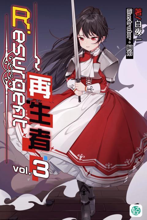 Resurgent~再生者Vol.03(轻小说系列)