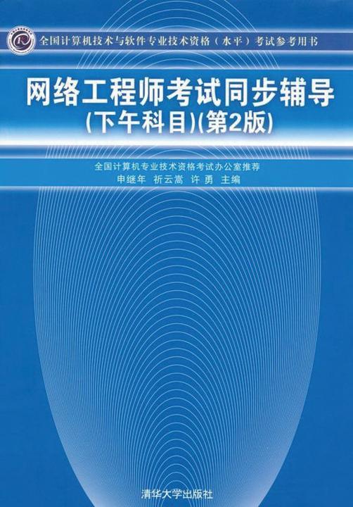网络工程师考试同步辅导(下午科目)第2版