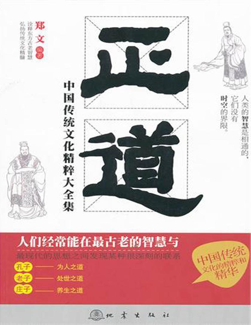 正道:中国传统文化精粹大全集