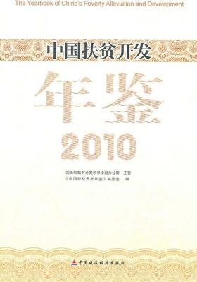 中国扶贫开发年鉴.2010