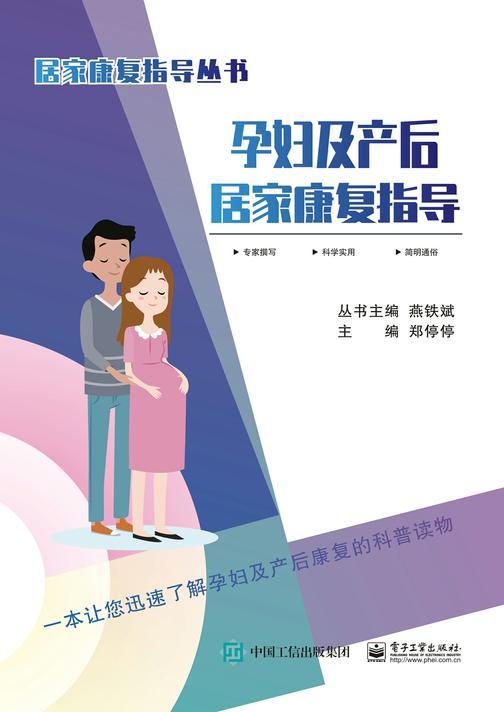 孕妇及产后居家康复指导