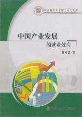 中国产业发展的就业效应(仅适用PC阅读)