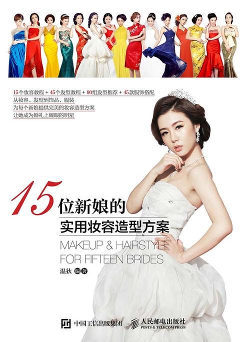 15位新娘的实用妆容造型方案