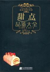 甜点品鉴大全(试读本)