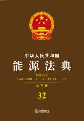 中华人民共和国能源法典