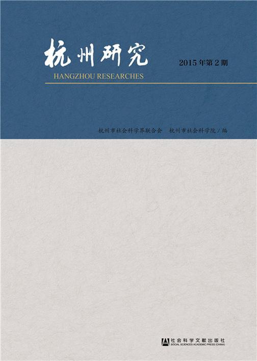 杭州研究(2015年第2期)