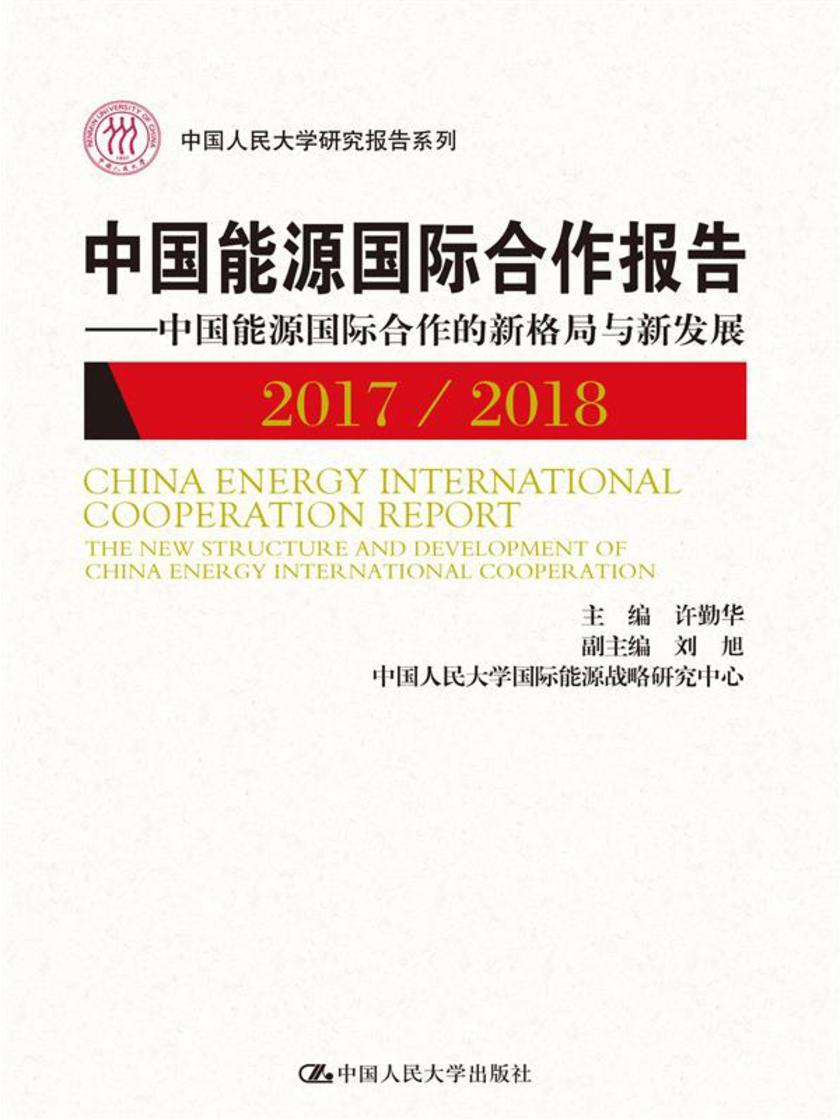 中国能源国际合作报告2017/2018——中国能源国际合作的新格局与新发展(中国人民大学研究报告系列)