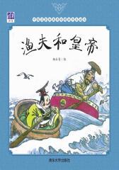 渔夫和皇帝