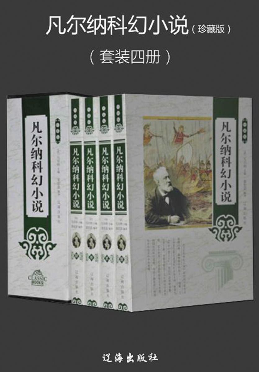 凡尔纳科幻小说(珍藏版)(套装四册)