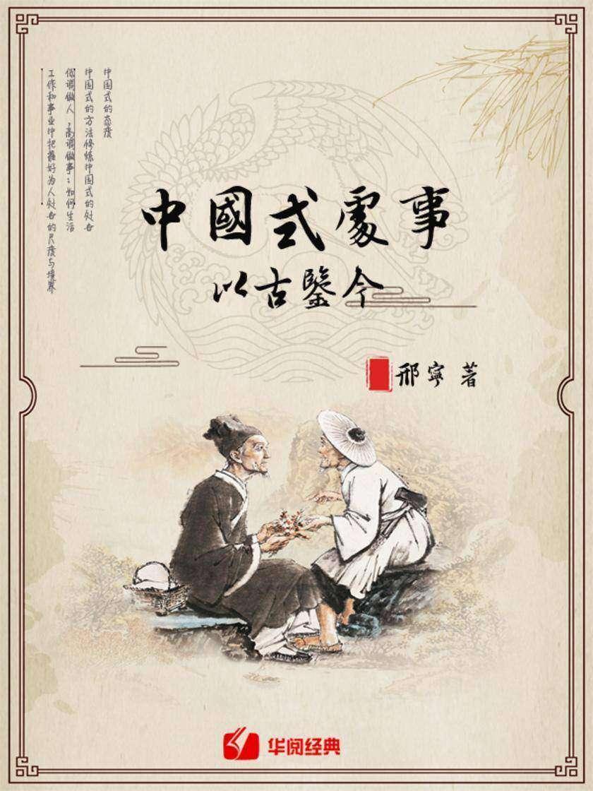 中国式处事(中国式的态度、中国式的方法修炼中国式的处世。低调做人,高调做事;如何生活、工作和事业中把握好为人处世的尺度与境界)