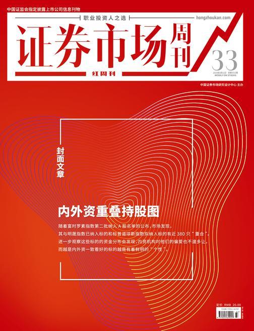 内外资重叠持股图 证券市场红周刊2019年33期