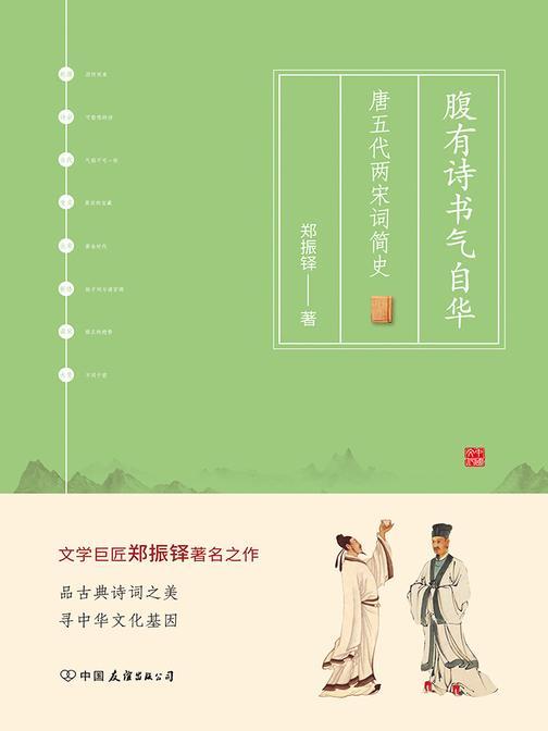 腹有诗书气自华:唐五代两宋词简史
