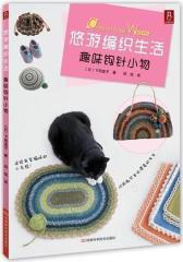 悠游编织生活(试读本)(仅适用PC阅读)