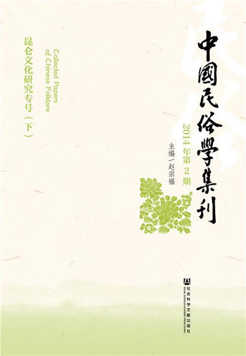 中国民俗学集刊(2014年第2期)