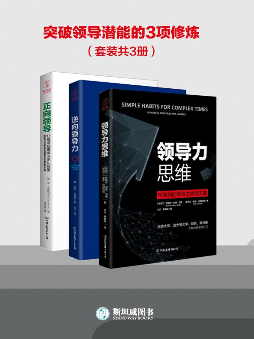 突破领导潜能的3项修炼(套装共3册)