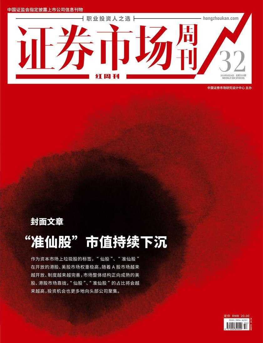"""""""准仙股""""市值持续下沉 证券市场红周刊2019年32期"""