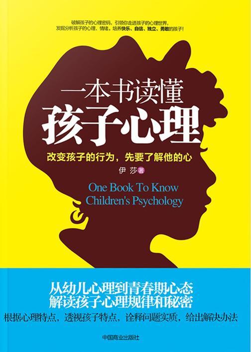 一本书读懂孩子心理