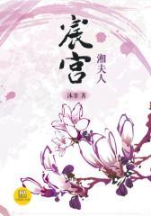 宸宫·湘夫人