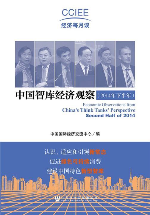 中国智库经济观察(2014年下半年)(CCIEE经济每月谈)