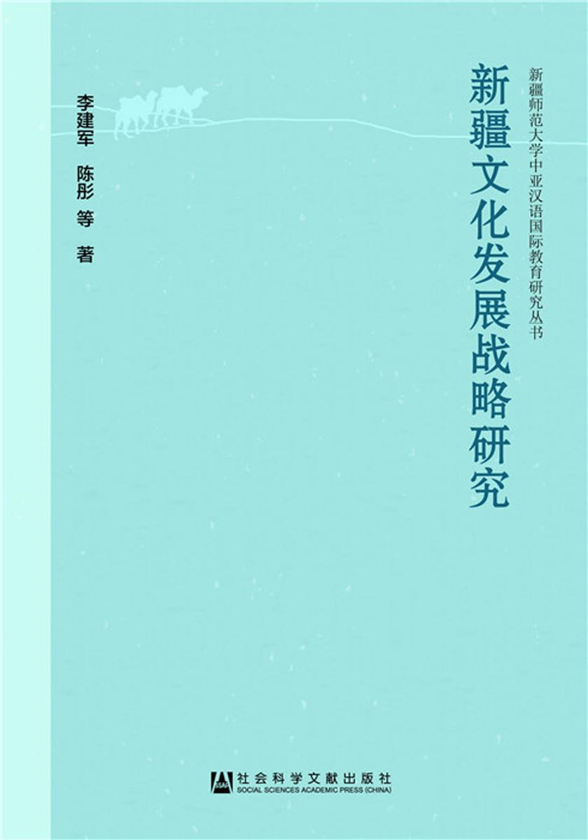 新疆文化发展战略研究(新疆师范大学中亚汉语国际教育研究丛书)