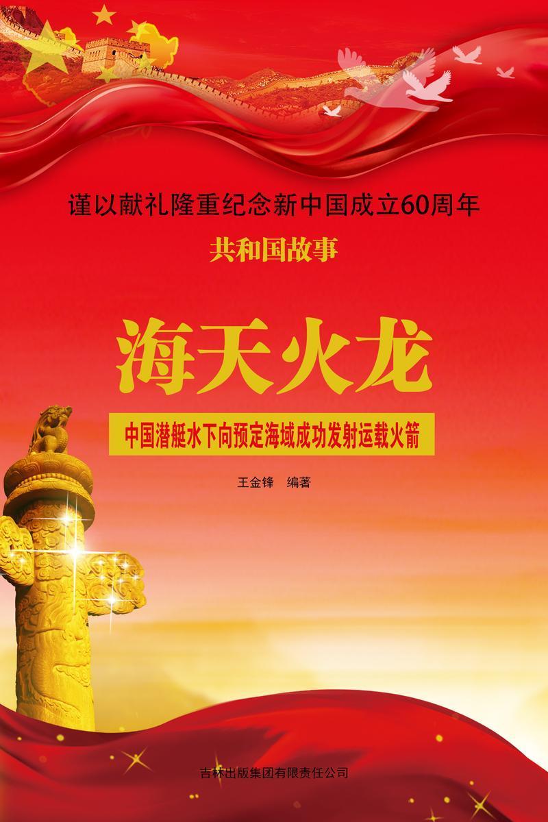 海天火龙:中国潜艇水下向预定海域成功发射运载火箭
