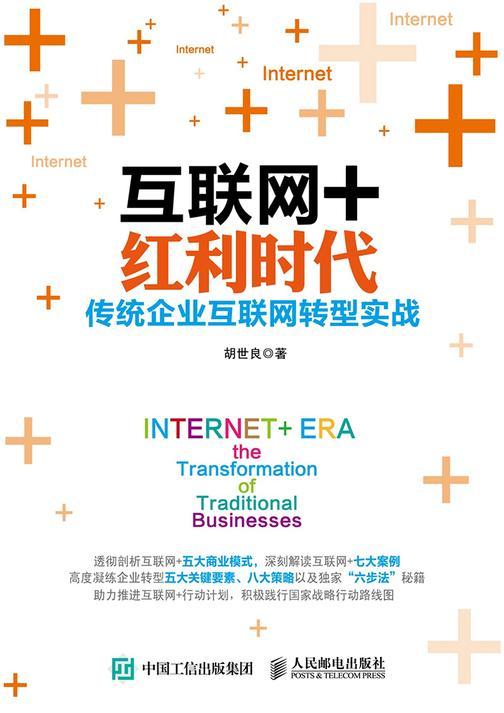 互联网+红利时代:传统企业互联网转型实战