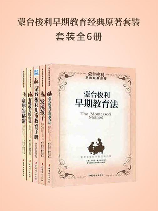 蒙台梭利早期教育经典原著套装(全5册)