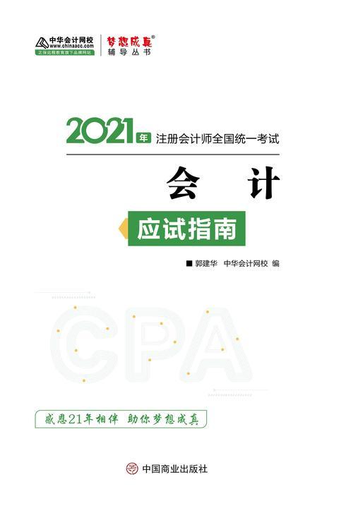 2021注册会计师 梦想成真 中华会计网校  会计应试指南(上下册)