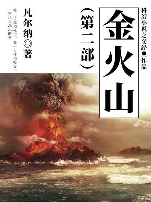 凡尔纳经典作品:金火山(第二部)